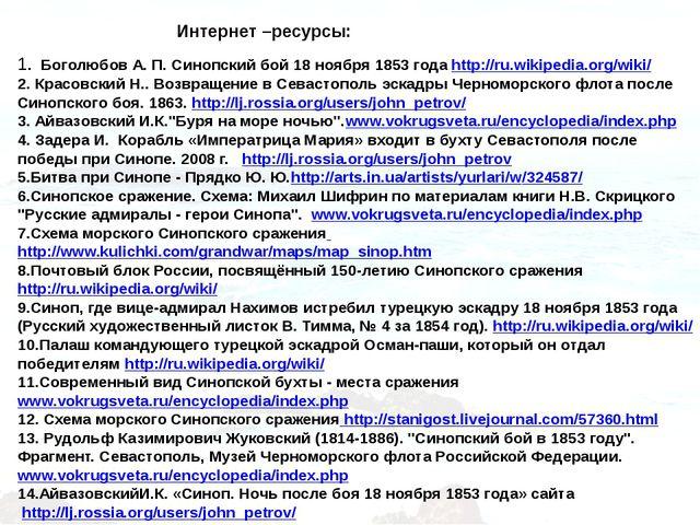 Интернет –ресурсы: 1. Боголюбов А. П. Синопский бой 18 ноября 1853 года http:...