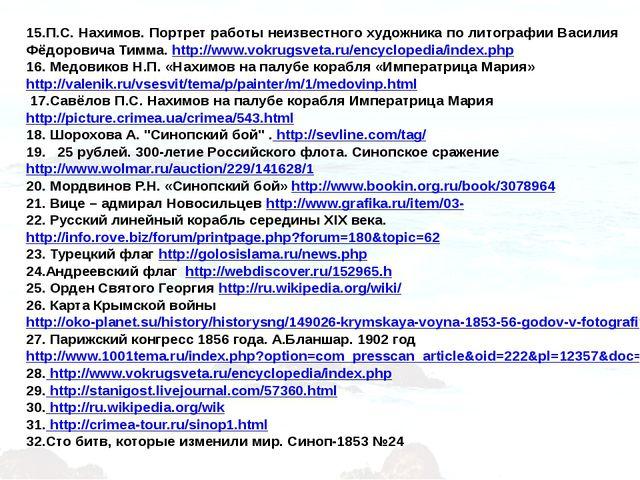 15.П.С. Нахимов. Портрет работы неизвестного художника по литографии Василия...