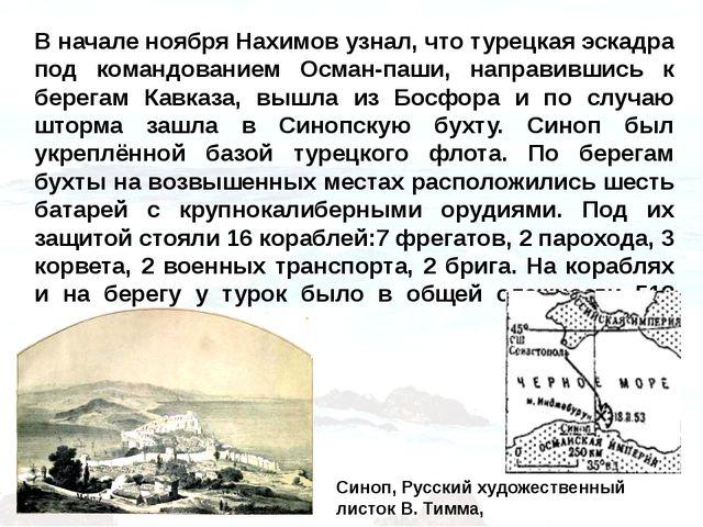 В начале ноября Нахимов узнал, что турецкая эскадра под командованием Осман-п...
