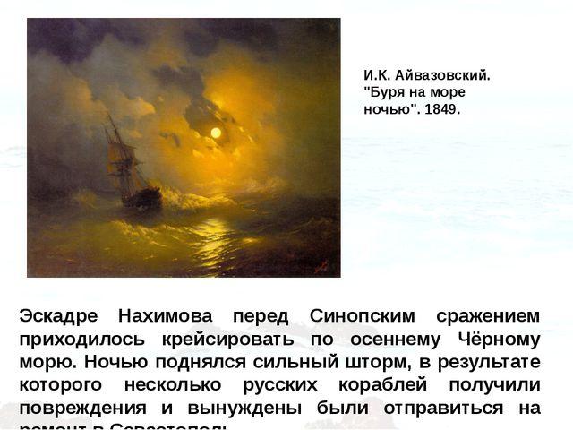Эскадре Нахимова перед Синопским сражением приходилось крейсировать по осенне...