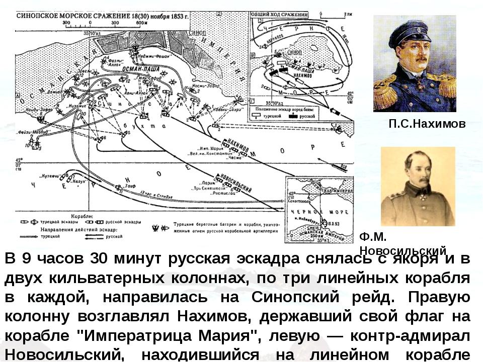 В 9 часов 30 минут русская эскадра снялась с якоря и в двух кильватерных кол...
