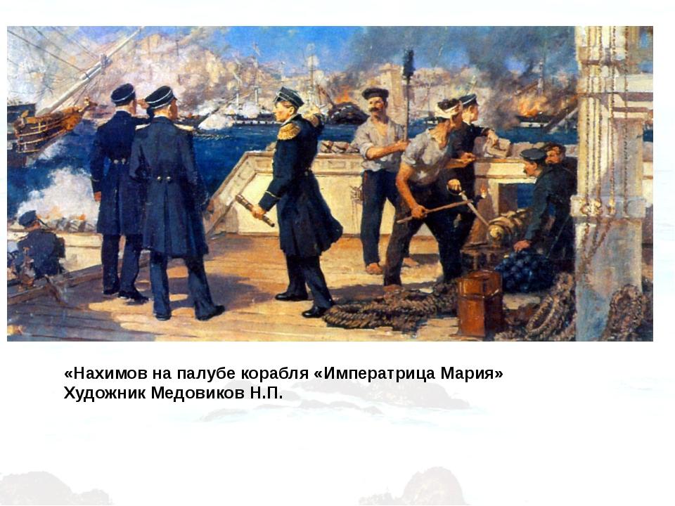 «Нахимов на палубе корабля «Императрица Мария» Художник Медовиков Н.П.