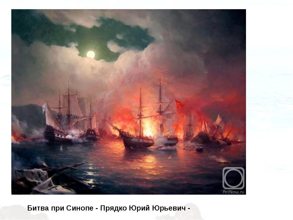 Битва при Синопе - Прядко Юрий Юрьевич -