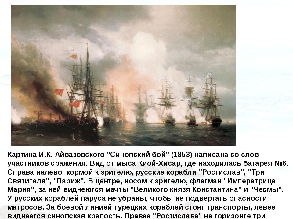 """Картина И.К. Айвазовского """"Синопский бой"""" (1853) написана со слов участников..."""