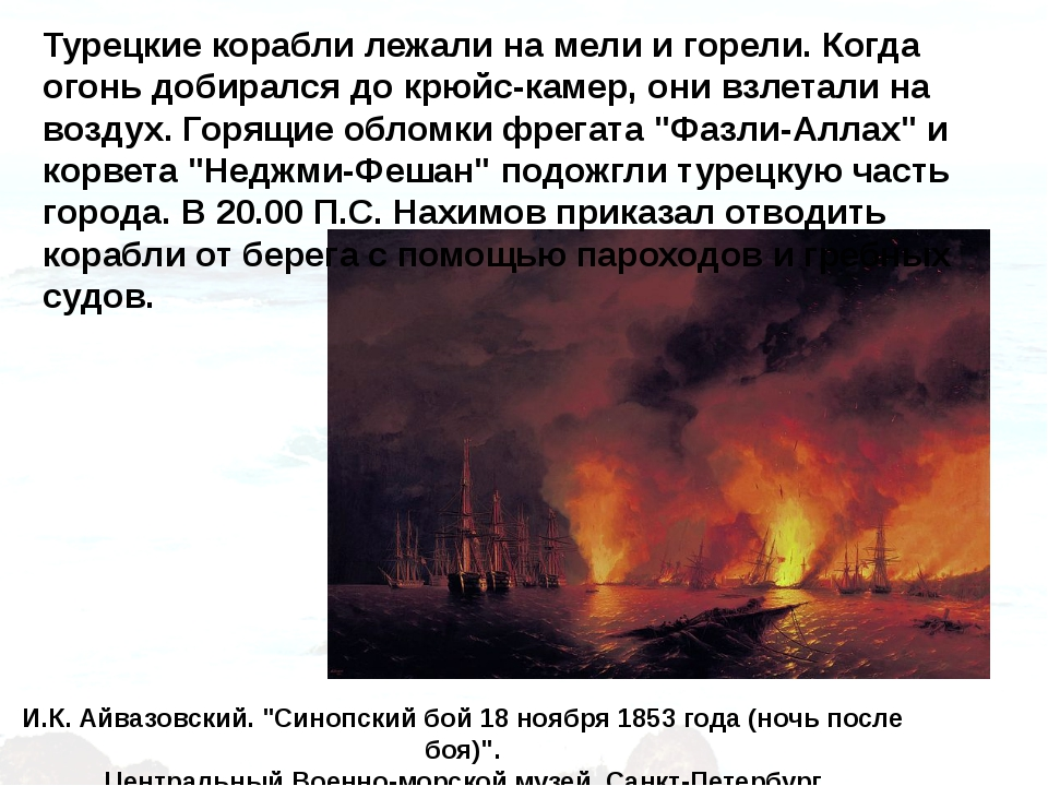 """И.К. Айвазовский. """"Синопский бой 18 ноября 1853 года (ночь после боя)"""". Центр..."""