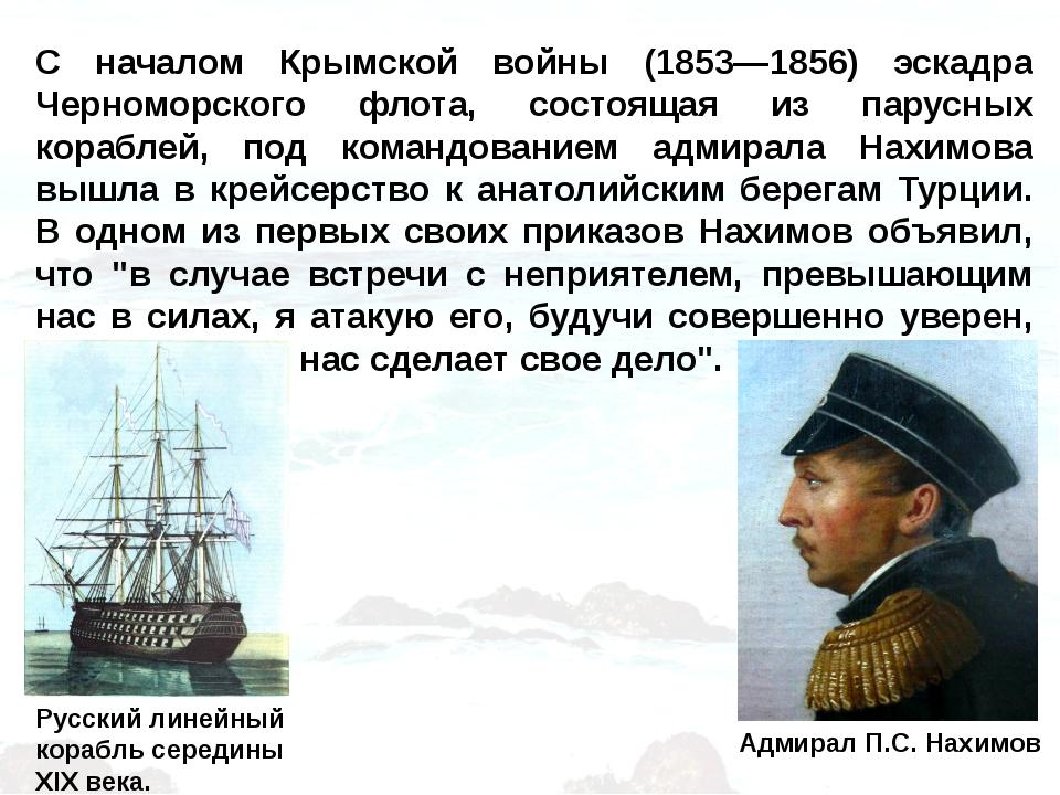 С началом Крымской войны (1853—1856) эскадра Черноморского флота, состоящая и...