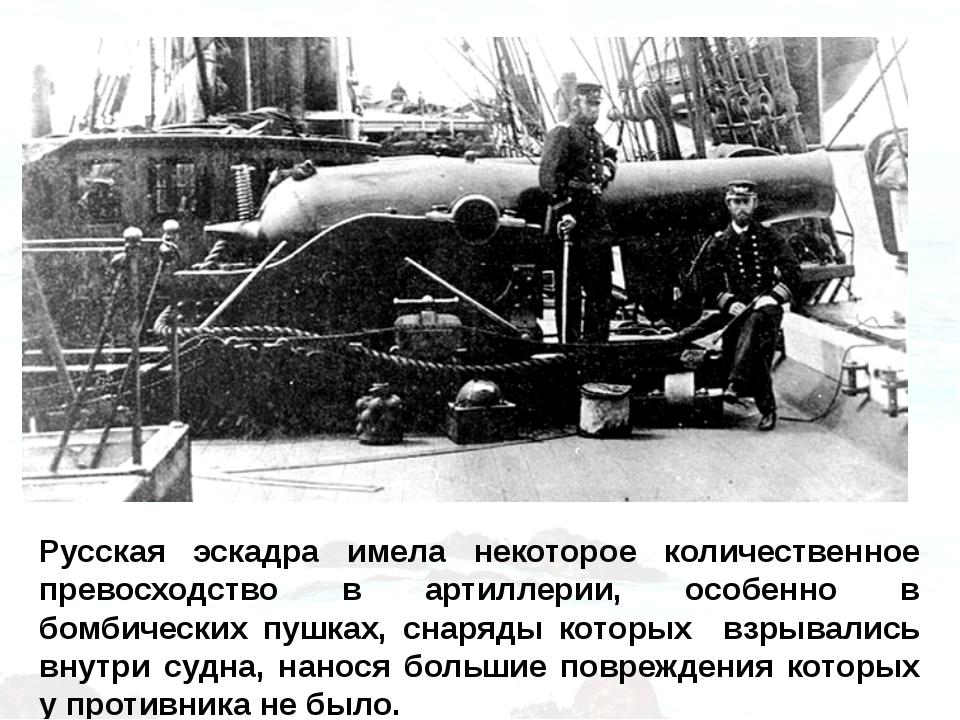 Русская эскадра имела некоторое количественное превосходство в артиллерии, ос...