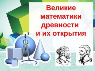 Великие математики древности и их открытия