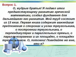 Вопрос 1. О, мудрые братья! Я подвел итог предшествующему развитию греческой