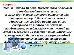 Вопрос 3. Россия. Начало 18 века. Математика получает свое дальнейшее развити