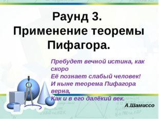 Раунд 3. Применение теоремы Пифагора. Пребудет вечной истина, как скоро Её по