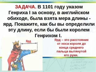 ЗАДАЧА. В 1101 году указом ГенрихаIза основу, в английском обиходе, была вз