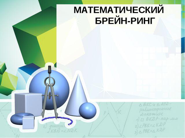 МАТЕМАТИЧЕСКИЙ БРЕЙН-РИНГ