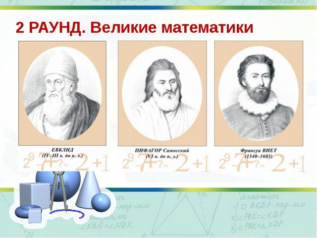 2 РАУНД. Великие математики