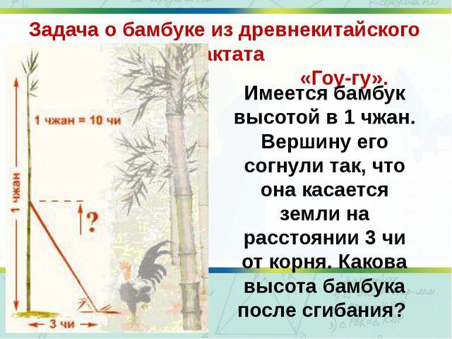 Задача о бамбуке из древнекитайского трактата «Гоу-гу». Имеется бамбук высото...