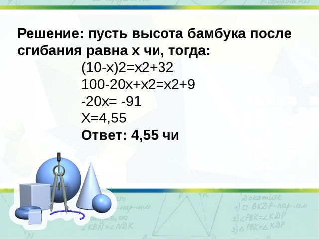 Решение: пусть высота бамбука после сгибания равна х чи, тогда: (10-х)2=х...