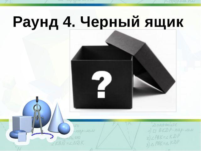 Раунд 4. Черный ящик