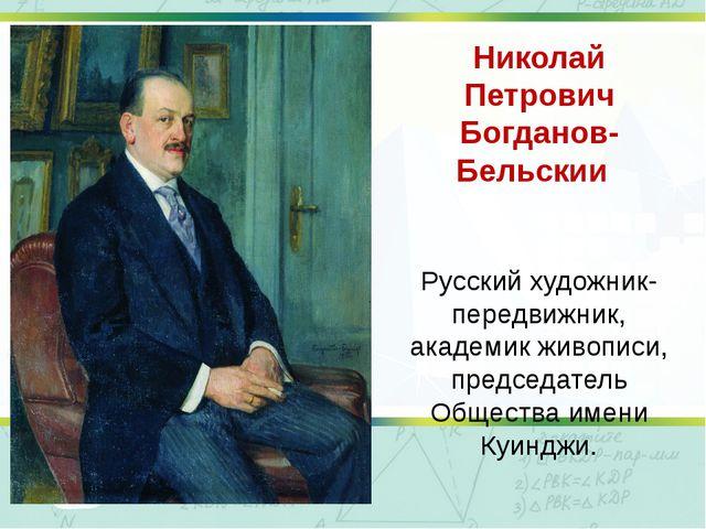 Николай Петрович Богданов-Бельский Русский художник-передвижник, академик жи...