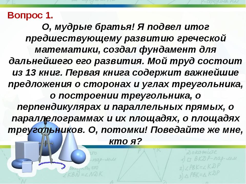 Вопрос 1. О, мудрые братья! Я подвел итог предшествующему развитию греческой...