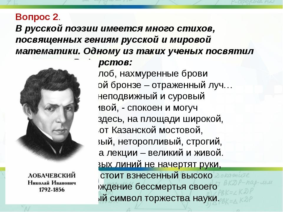Вопрос 2. В русской поэзии имеется много стихов, посвященных гениям русской и...