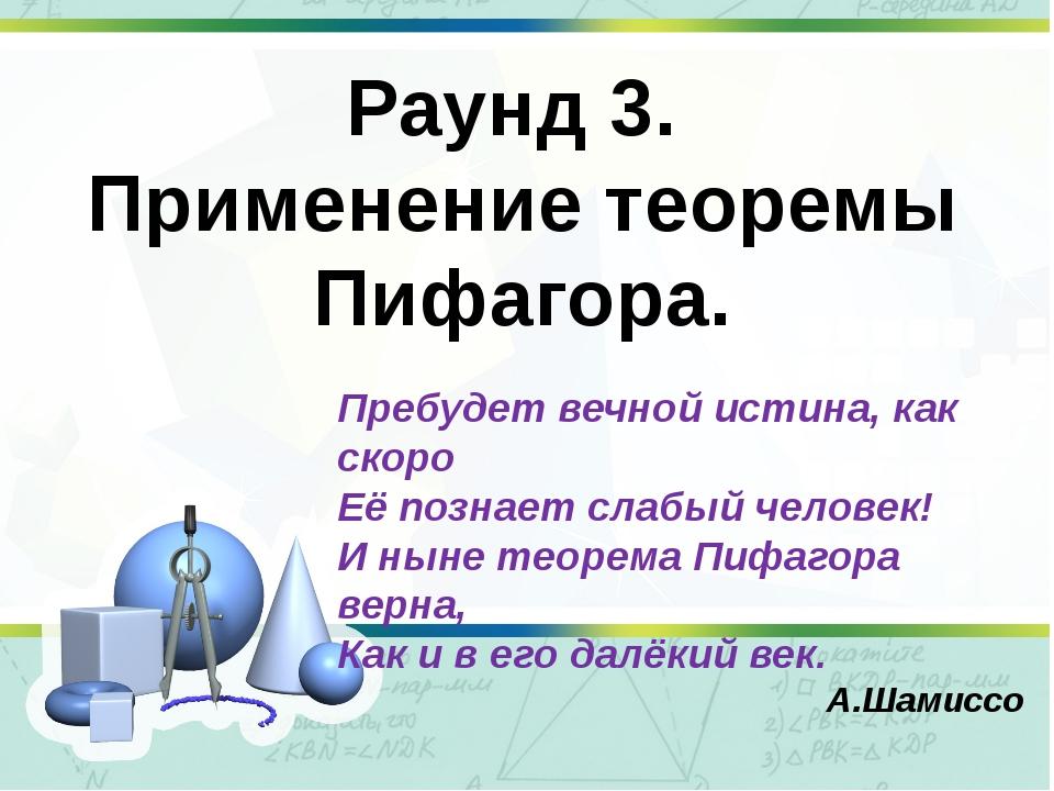 Раунд 3. Применение теоремы Пифагора. Пребудет вечной истина, как скоро Её по...