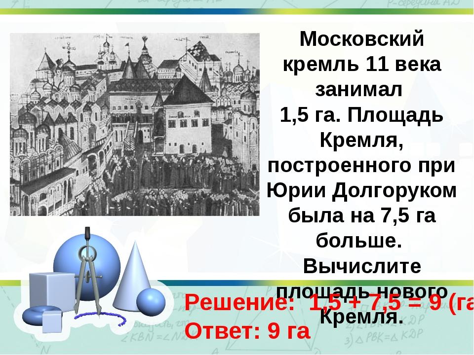 Московский кремль 11 века занимал 1,5 га. Площадь Кремля, построенного при Юр...