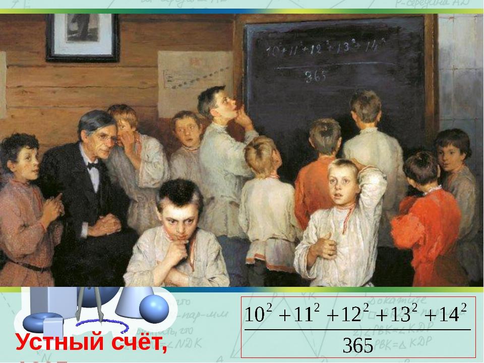 Устный счёт, 1895