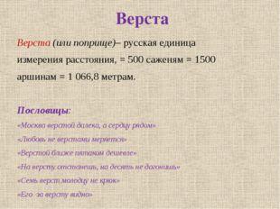 Верста Верста (или поприще)– русская единица измерения расстояния, = 500 саже