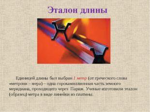 Эталон длины  Единицей длины был выбран 1 метр (от греческого слова «метрон