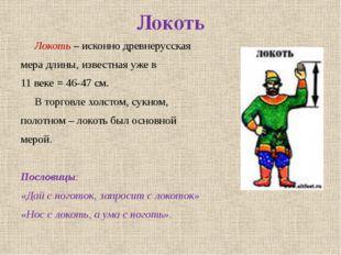 Локоть Локоть – исконно древнерусская мера длины, известная уже в 11 веке =