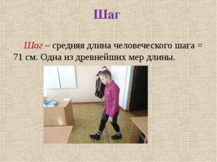 Шаг Шаг – средняя длина человеческого шага = 71 см. Одна из древнейших мер д