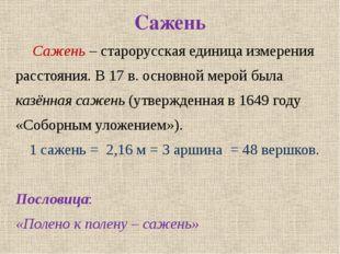 Сажень Сажень– старорусская единица измерения расстояния. В 17в. основной