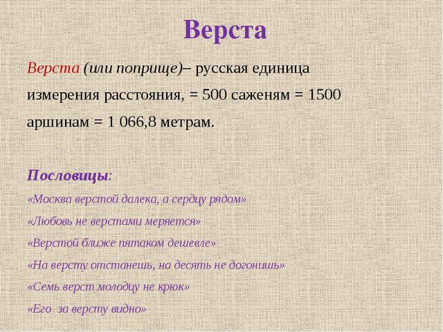 Верста Верста (или поприще)– русская единица измерения расстояния, = 500 саже...