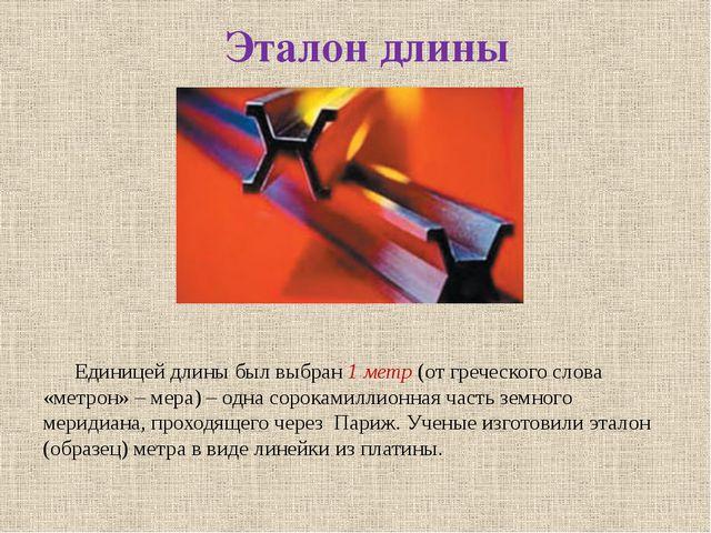 Эталон длины  Единицей длины был выбран 1 метр (от греческого слова «метрон...