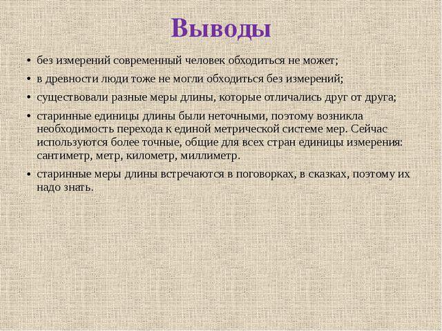 Выводы без измерений современный человек обходиться не может; в древности люд...