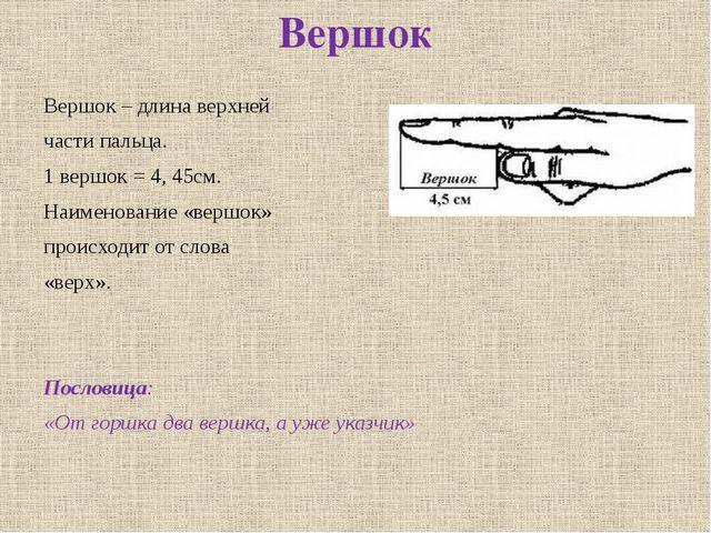 Вершок Вершок – длина верхней части пальца. 1 вершок = 4, 45см. Наименование...
