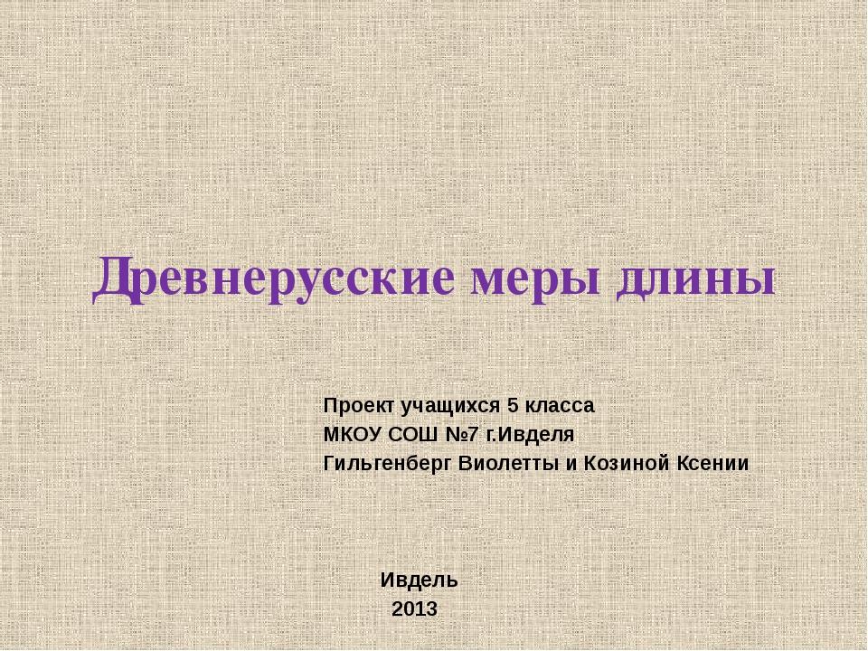 Древнерусские меры длины Проект учащихся 5 класса МКОУ СОШ №7 г.Ивделя Гил...