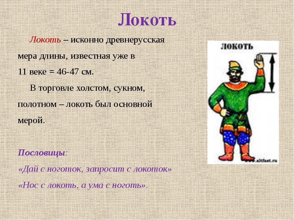 Локоть Локоть – исконно древнерусская мера длины, известная уже в 11 веке =...
