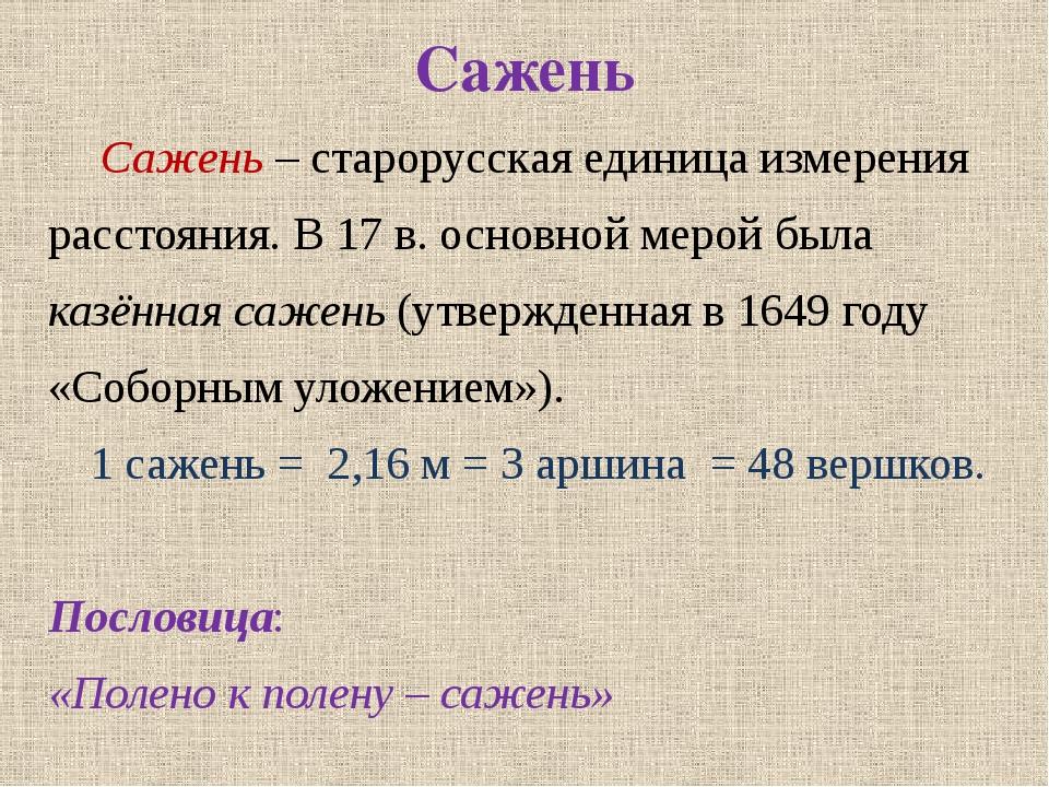 Сажень Сажень– старорусская единица измерения расстояния. В 17в. основной...