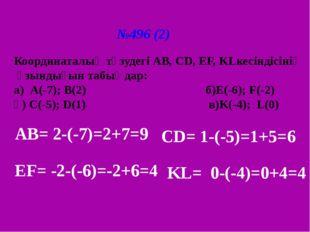 №496 (2) Координаталық түзудегі АВ, СD, EF, KLкесіндісінің ұзындығын табыңдар