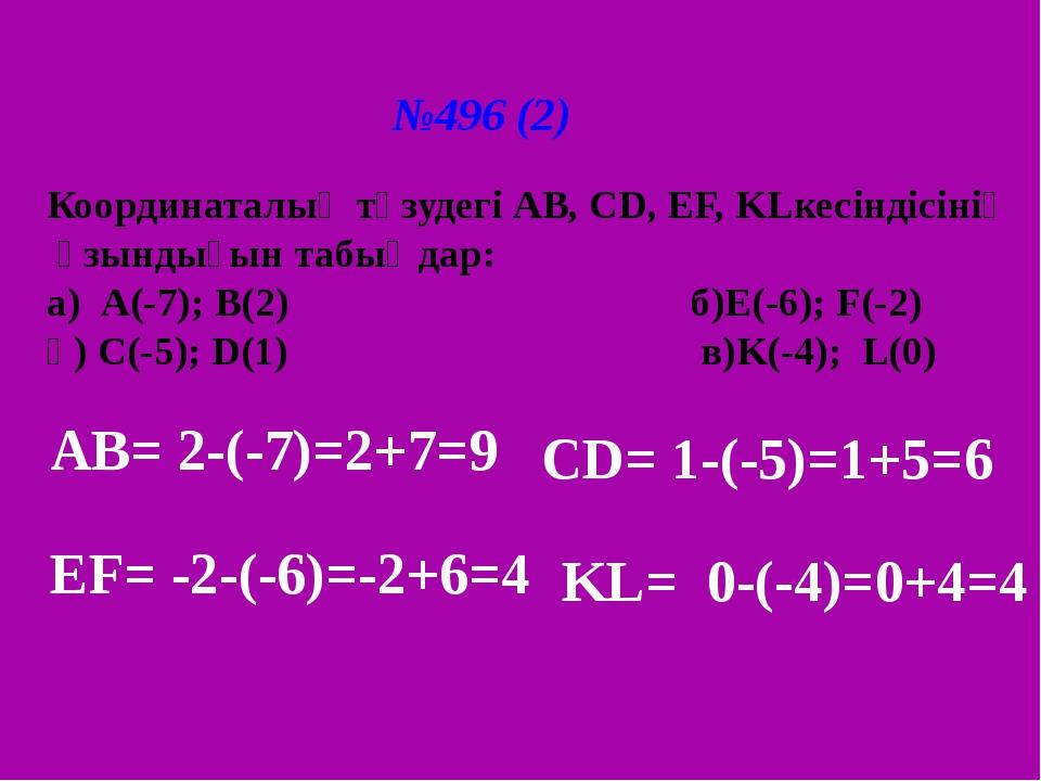 №496 (2) Координаталық түзудегі АВ, СD, EF, KLкесіндісінің ұзындығын табыңдар...