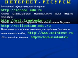 И Н Т Е Р Н Е Т - Р Е С У Р С Ы Российский образовательный портал http://scho