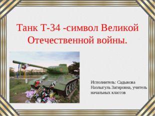 Танк Т-34 -символ Великой Отечественной войны. Исполнитель: Садыкова Назлыгул