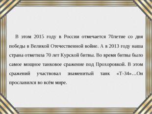 В этом 2015 году в России отмечается 70летие со дня победы в Великой Отечест
