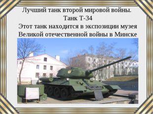 Лучший танк второй мировой войны. Танк Т-34 Этот танк находится в экспозиции