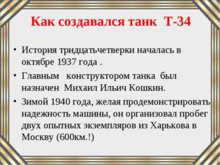 Как создавался танк Т-34 История тридцатьчетверки началась в октябре 1937 год