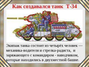 Как создавался танк Т-34 Экипаж танка состоит из четырёх человек — механика-в