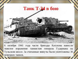 Танк Т-34 в бою 6 октября 1941 года части бригады Катукова нанесли тяжелое по