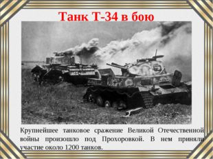 Крупнейшее танковое сражение Великой Отечественной войны произошло под Прохор