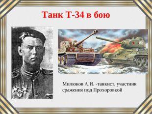 Танк Т-34 в бою Милюков А.И. -танкист, участник сражения под Прохоровкой